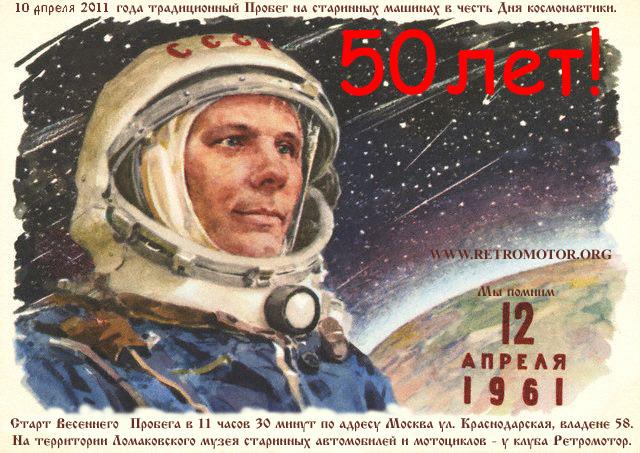 12.04.1961-10.04.2011-Retromotor-Probeg.jpg